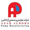 پمپ آزاد البرز
